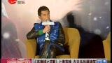 《高海拔之恋Ⅱ》上海首映 古天乐尽展搞笑本色