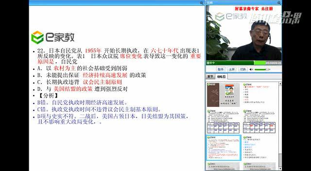 张道林谈2015高考历史