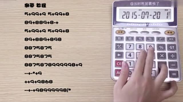 计算器弹奏歌曲谱