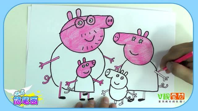 【桃子城堡】小猪佩奇简笔画