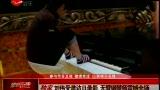 独家:刘伟受邀访日录影 无臂钢琴师震撼全场