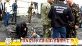 俄车臣自杀式袭击致3名警察死亡