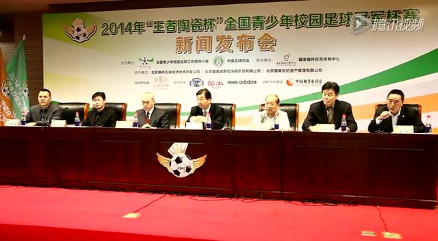 郝海东出任校园足球冠军杯赛形象大使截图