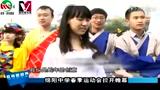 视频:2013年绵阳中学运动会奇葩入场式