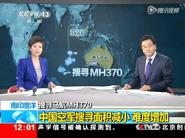 实拍中国空军搜寻MH370 全程手动操作飞行截图