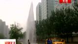 北京一处水管阀门爆裂 水流激射掀翻井盖