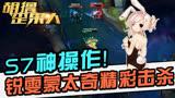 《胡撸歪果仁》2017神操作!锐雯蒙太奇精彩击杀