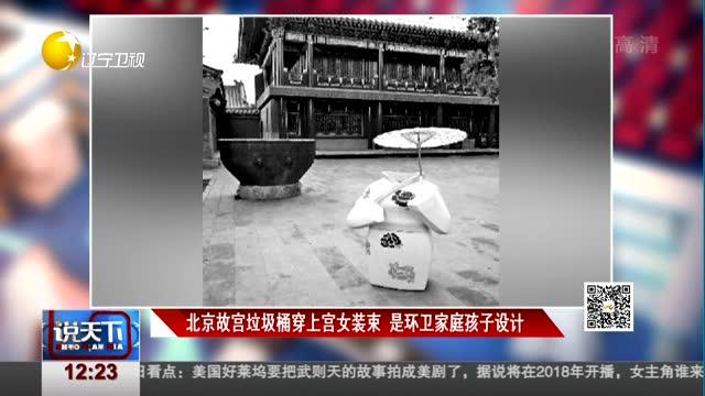 北京故宫垃圾桶穿上宫女装束