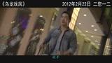 乌龙戏凤2012 内地版预告片