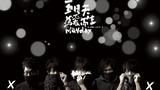 五月天 - 志明与春娇(D.N.A创造演唱会)