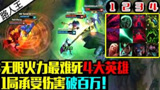 LOL无限火力4大最难杀英雄,一局能打到游戏维护