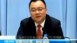 """上海自贸区""""负面清单""""公布 禁开网吧博彩业"""