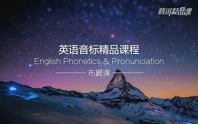 国际音标课程:真人口型发音讲解