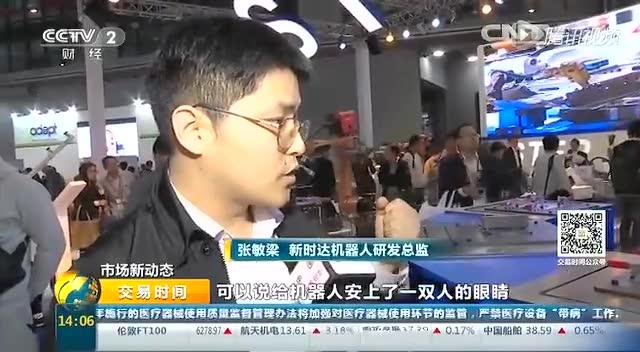 中国成为全球机器人最大消费市场截图