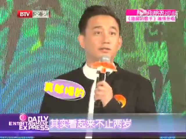 黄磊为功夫熊猫配音截图