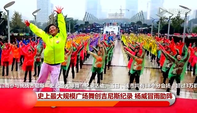杭州6000多人齐跳广场舞破纪录 杨威冒雨助阵截图