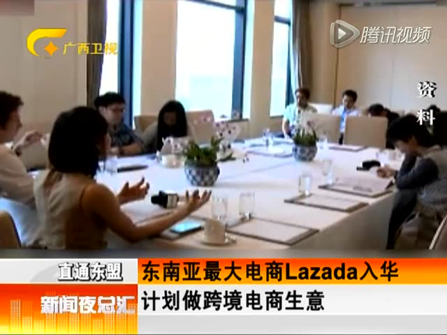 东南亚最大电商Lazada入华 计划做跨境电商生意截图