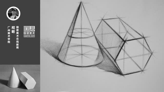 国君美术 柯略素描几何体结构在线教学