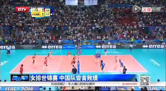 女排世锦赛  中国队尝首败绩截图