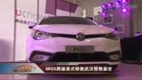 湖北体育车族风2012.4.20 车市微博—MG5武汉上市