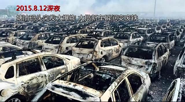 塘沽大爆炸 百辆新车变废铁天佑天津!截图