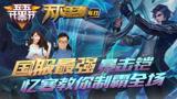 【天下王者】第40期:国服犀利输出铠 忆寒教你制霸全场