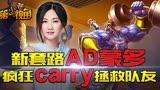 【小苍第一视角】新套路AD蒙多疯狂Carry拯救队友