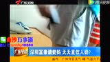 暗访深圳成人奶妈服务,有深度服务
