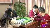 哈哈集锦:爆笑!为了麻将赢钱,他们也是蛮拼的!