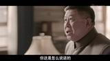 《北平无战事》新版片花 民国范儿刘烨与陈宝国对决