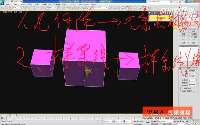 室内设计----3DMAX高级建模 第一章 【火星人教育】