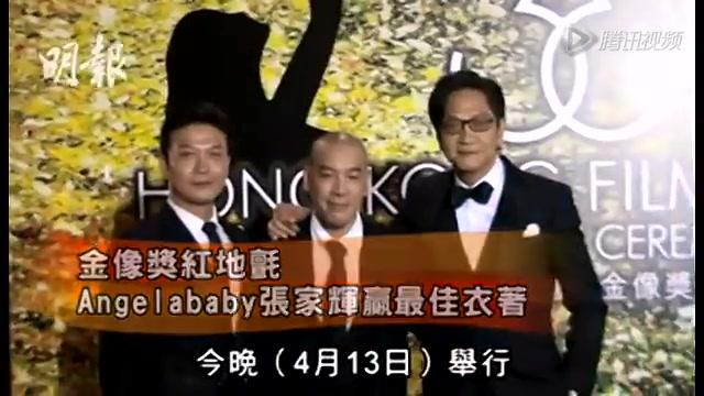 Angelababy张家辉赢得金像奖最佳穿着截图