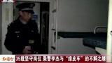 """35载坚守岗位 乘警李杰与""""绿皮车""""的不解之缘"""
