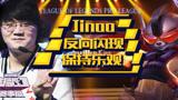 主播炸了赛事篇02:Jinoo反向闪现保持乐观