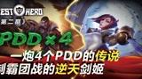 BestHero第二期:一炮4个PDD的传说,团战无解剑姬。
