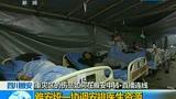 雅安重灾区一帐篷医院伤员成片