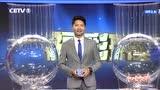 20171119《开心双色球》:中国福利彩票第2017136期开奖公告