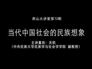 关凯:当代中国的民族想象