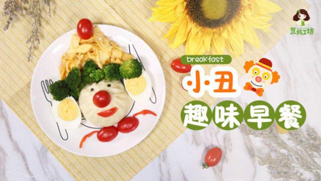 14个月宝宝辅食:有趣的小丑早餐