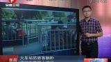 南昌火车站防旅客躺卧 广场石凳围上栅栏
