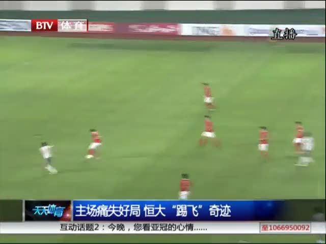 视频:恒大主场2-1伊蒂哈德 总比分4-5遭淘汰