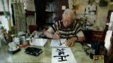 走遍中国:海外孤儿