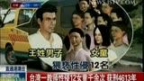台湾一教师性侵 女童获刑4613年