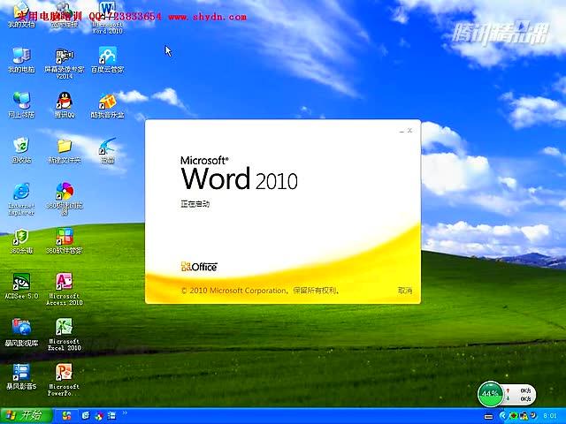 王老师带你学习Word2010