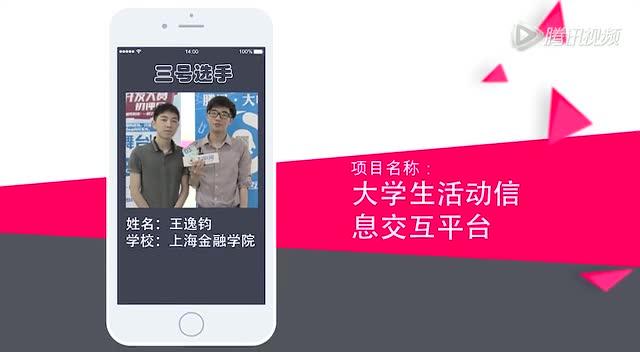 03-王逸钧-大学生活动信息交互平台截图