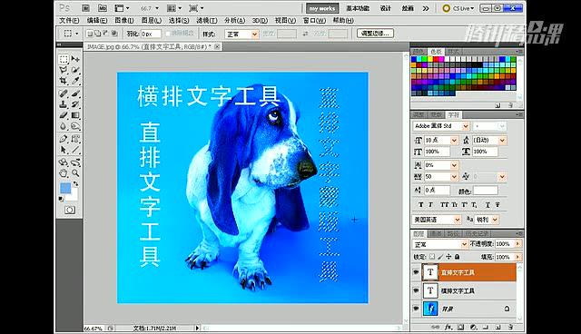 photoshop字体设计基础教程