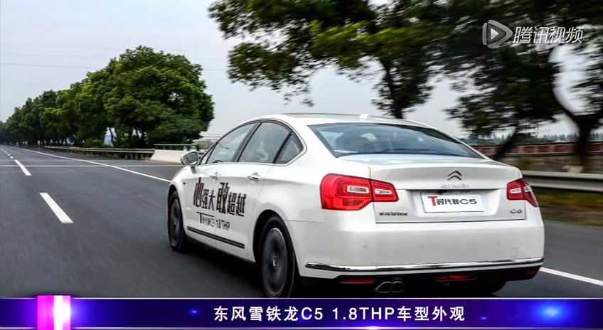 东风雪铁龙C5 1.8THP上市 售21.29-24.99万截图