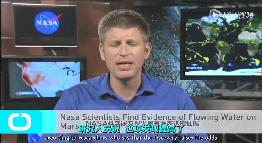 NASA科学家证实火星上发现有液态水的证据截图