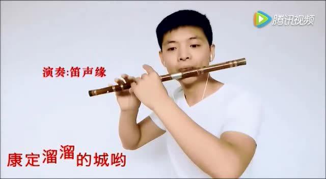 笛子曲谱康定情歌