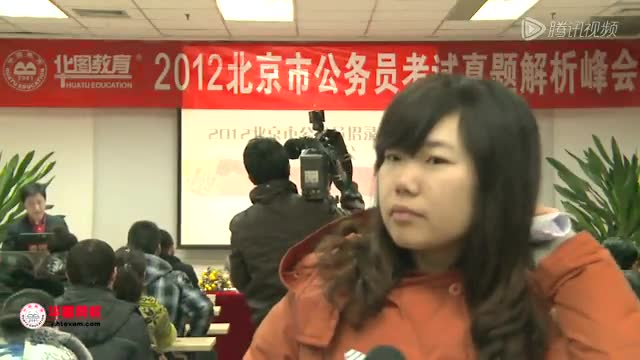2012北京公务员考试真题解析
